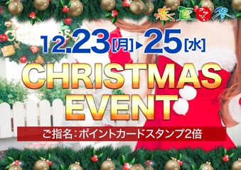 CHRISTMAS EVENTイベント画像