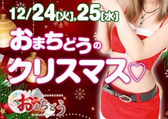 おまちどうのクリスマス♡イベント画像