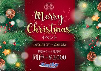 クリスマスイベントイベント画像