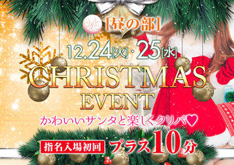 CHRISTMAS EVENT写真