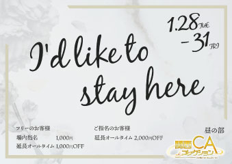 I'd like to stay here.イベント画像