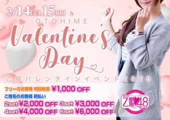 乙姫バレンタインイベント2020イベント画像