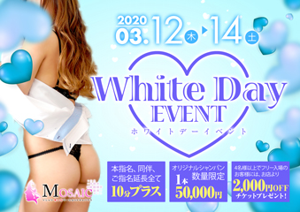 White Day EVENTイベント画像