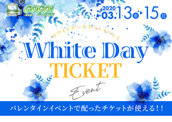 White Day TICKET EVENTイベント画像