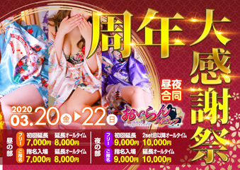 周年大感謝祭イベント画像