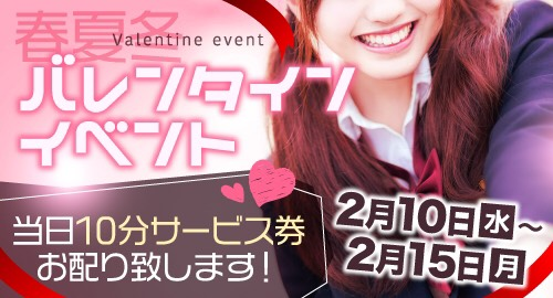 バレンタインイベントイベント画像
