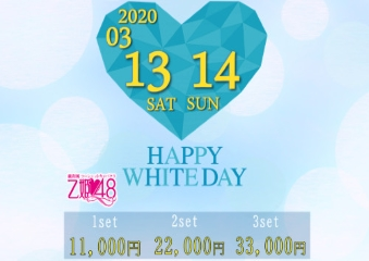 ホワイトデーイベント♡イベント画像