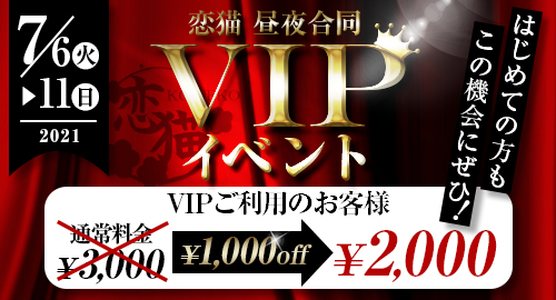 VIPイベント写真