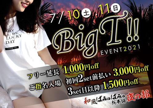 Big T!!イベントイベント画像