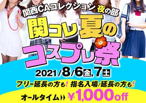 関コレ夏のコスプレ祭イベント画像