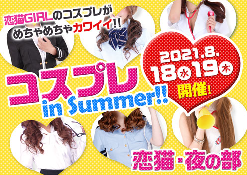 コスプレ in Summer!!イベント画像