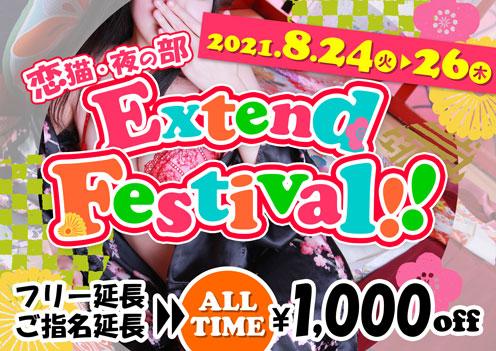 Extend Festival!!イベント画像