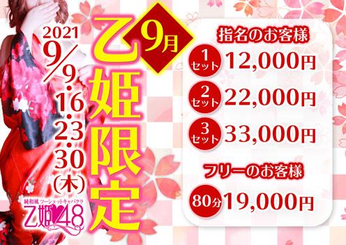 乙姫限定イベントイベント画像