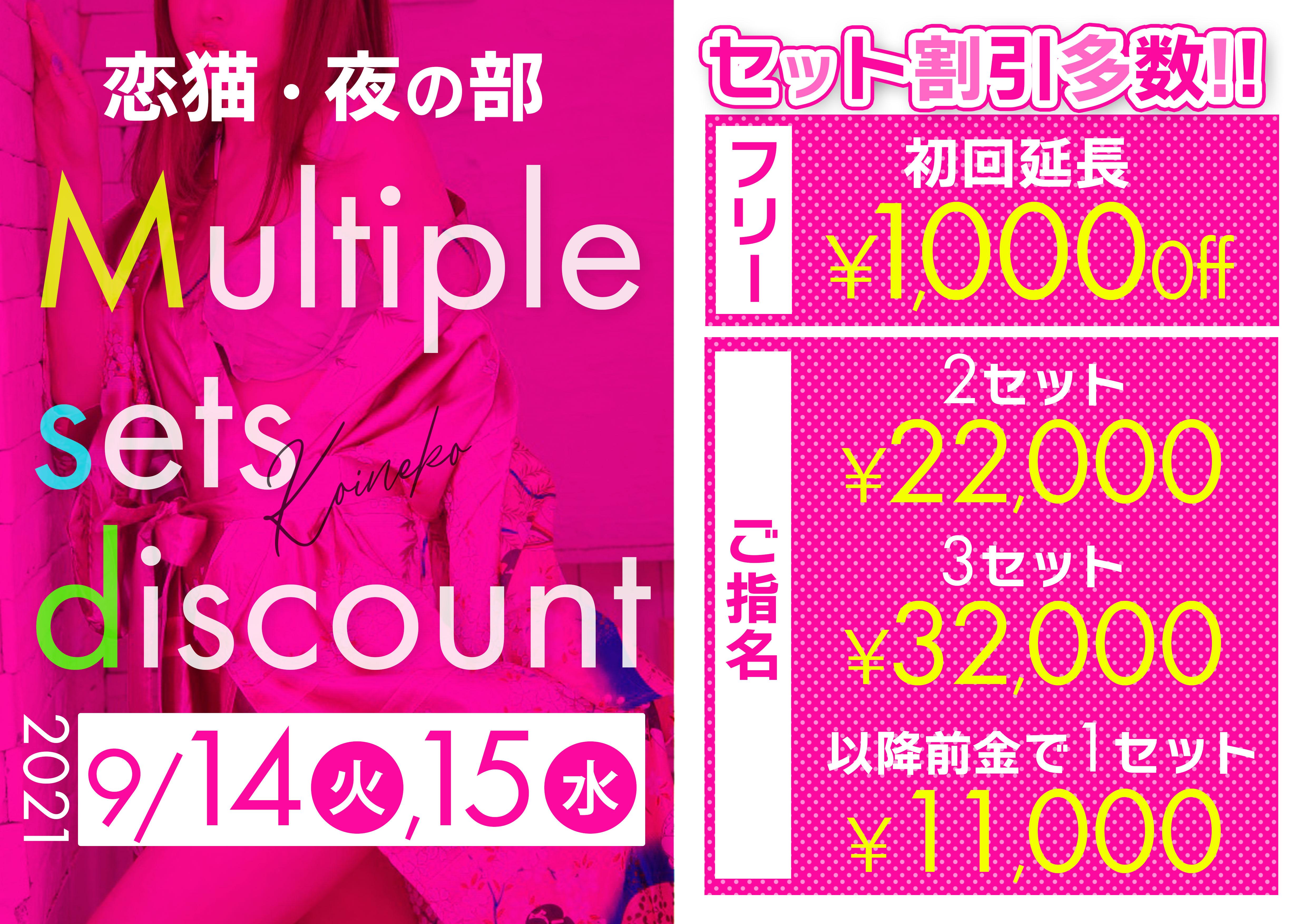Multiple sets discountイベント画像