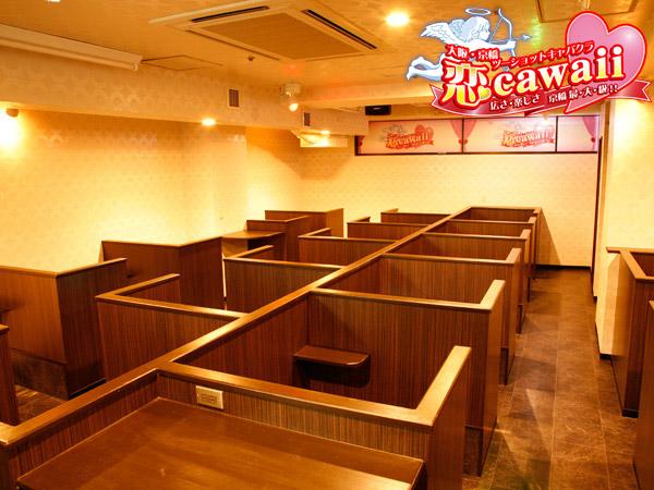 恋cawaiiのお店の雰囲気