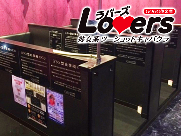 GOGO倶楽部Lovers店内