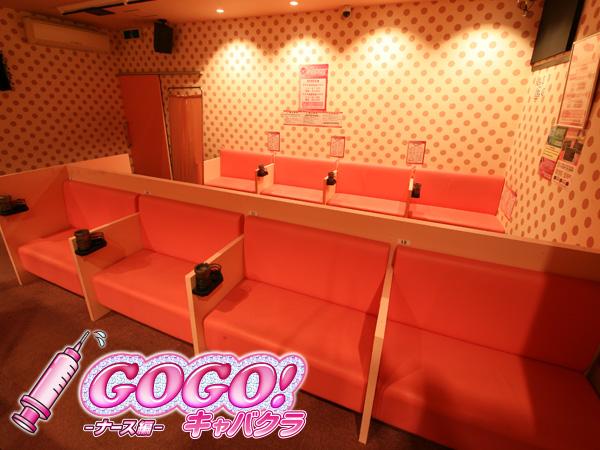 GOGOキャバクラ -ナース編-店内