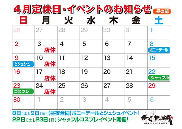 かぐやの城4月定休日(昼)写真