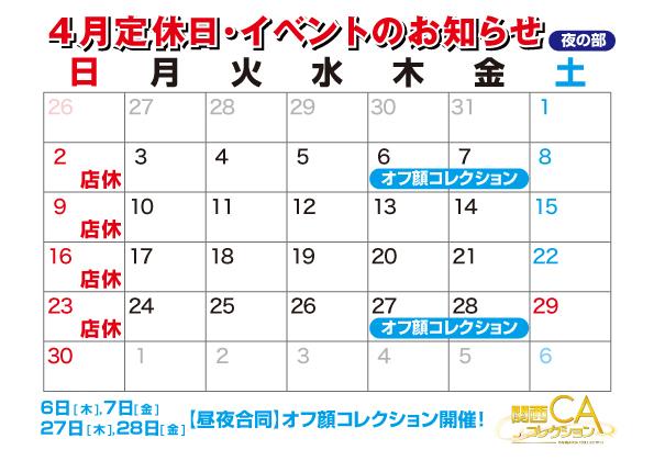 4月30日(日)営業決定☆写真
