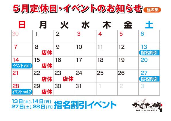 かぐやの城5月定休日(昼)写真