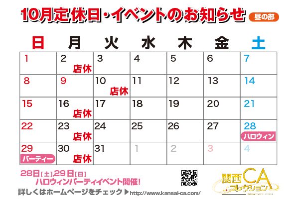 関西CA昼★10月定休日写真