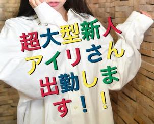 激カワアイリさん出勤♡♡写真