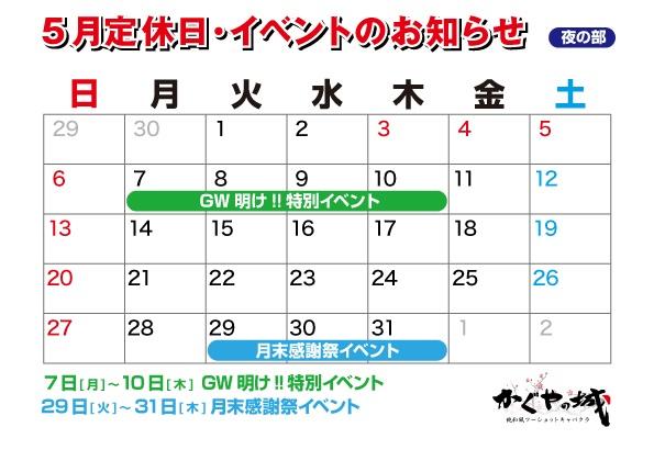 かぐやの城夜☆5月イベント写真