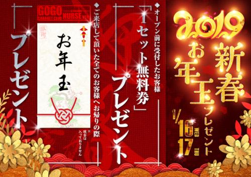 新年初イベント開催!写真