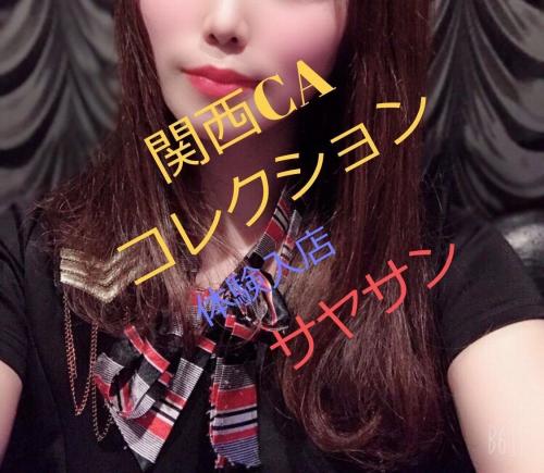 激カワ体験【サヤ】さん☆写真