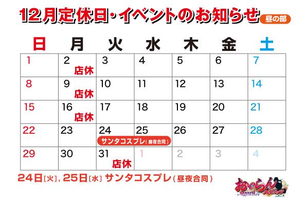 12月店休日変更(昼)写真