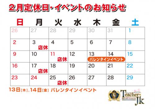 T&J♡2月定休日写真