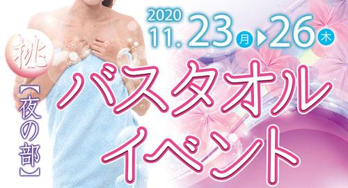 ☆バスタオルイベント開催!!超セクシー衣装♡☆写真