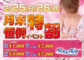 お待たせしました!!月末恒例イベント本日開催です!!夜桜美女、大...写真
