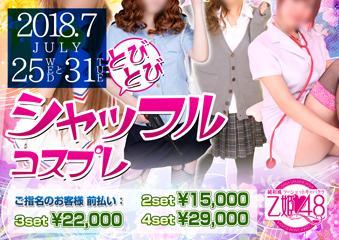 イベント告知乙姫48の女の子たちがシャッフルコスプレー(*´▽`*)7...写真