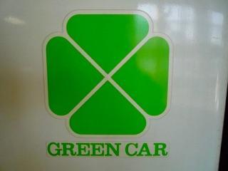 グリーン車に乗ろう‼︎生きていれば1回くらいは新幹線に乗...写真