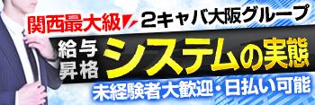 2キャバ大阪男子求人