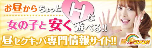関西昼キャバ専門情報サイト!