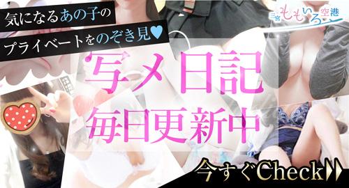 写メ日記毎日更新中!
