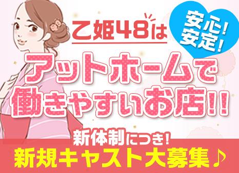 乙姫48店舗写真