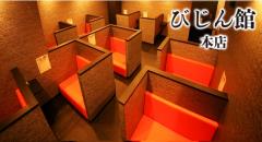 びじん館~雅~のお店の雰囲気