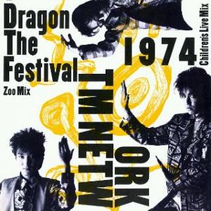 Dragon the festival <img class='emoji' src='http://www.2caba-osaka.com/item/emojiEX/f443.gif' alt='' width='14' height='15' />