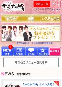 神戸 三宮『かぐやの城』サイト公開!