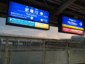 阪神電車 武庫川線の旅