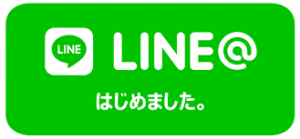 LINE@がグレードUP!
