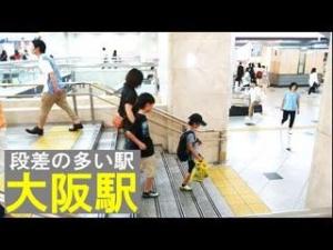大阪駅の秘密‼︎