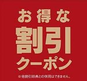 LINE@でお得に!!