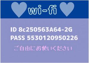 Wi-Fi繋がってます