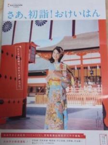 電車マンの京都ぶらり旅。