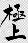 セクキャバ永田のスタッフブログ 無題
