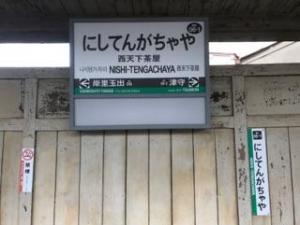昭和の残像 -南海電鉄汐見橋線-